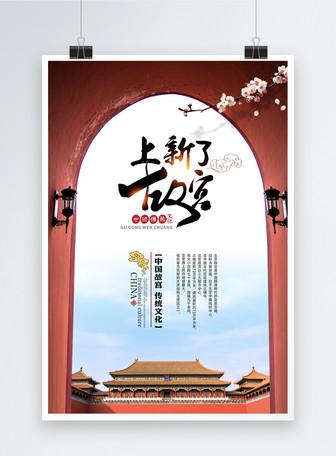 简洁大气上新了故宫中国风海报