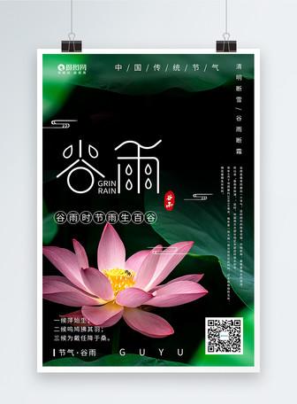 清新谷雨节气海报