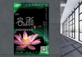 清新谷雨节气海报图片