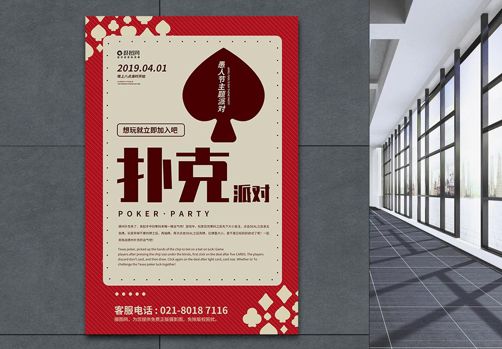 愚人节扑克派对海报图片