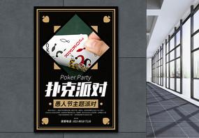 愚人节主题派对扑克派对海报图片