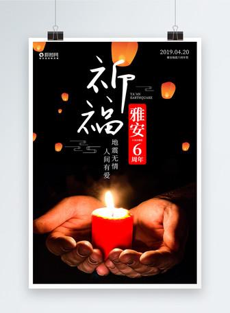 祈福雅安雅安地震6周年祭海报