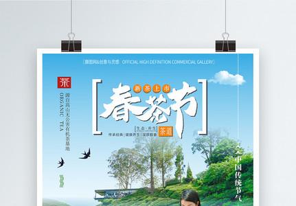 绿色茶园春茶上市宣传海报图片
