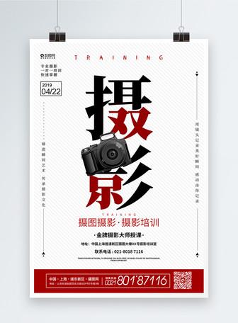 摄影入门培训海报