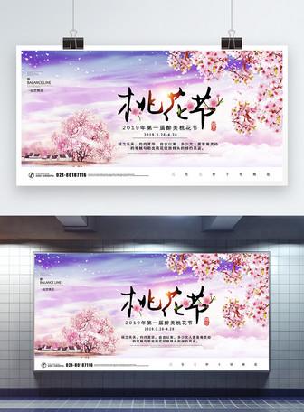 粉紫色浪漫唯美桃花节宣传展板