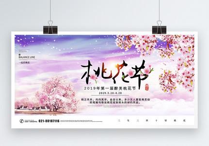 粉紫色浪漫唯美桃花节宣传展板图片