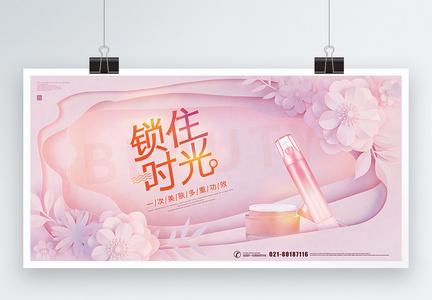 粉色唯美剪纸风护肤品展板图片