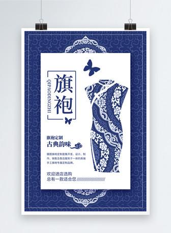 简洁青花瓷旗袍定制海报