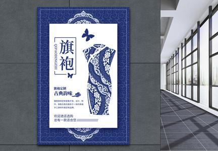 简洁青花瓷旗袍定制海报图片