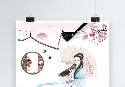 中国风清明节气水墨手绘海报图片