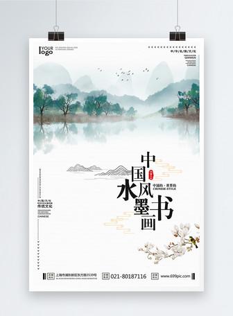 中国风水墨书画海报
