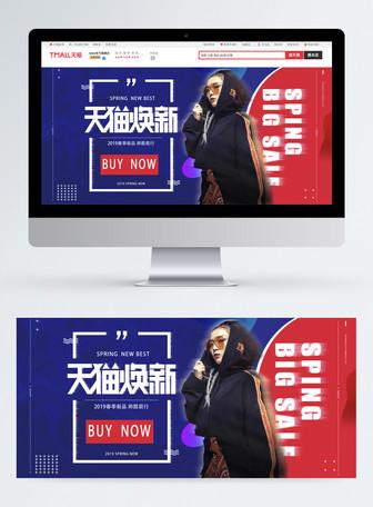 炫酷时尚女装上新电商banner