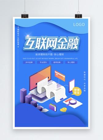 蓝色简约互联网金融海报