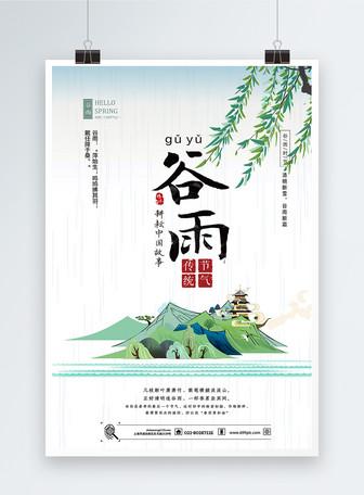 简洁二十四节气谷雨主题海报