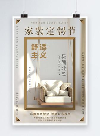 家装定制促销宣传海报
