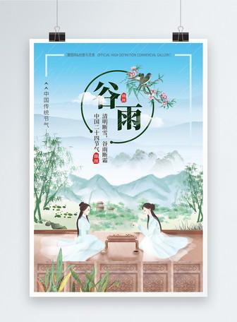 谷雨时节水墨中国风海报