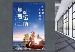 梦想远航企业文化海报图片