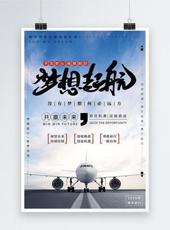 梦想起航企业文化海报