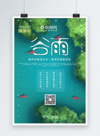 蓝绿色系谷雨节气海报