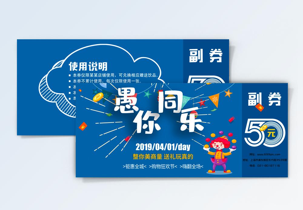 蓝色愚人节活动优惠券图片