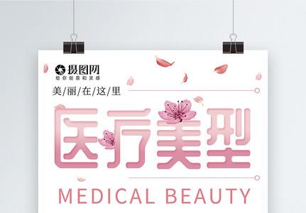 粉色唯美花瓣美女医疗美型宣传海报图片