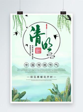 浅色简约大气清明节日海报
