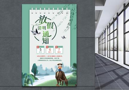 清新清明节放假通知海报图片