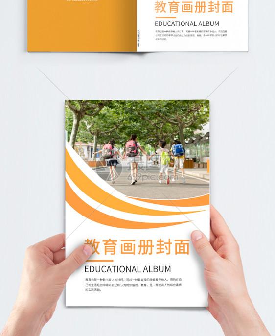 教育画册封面图片