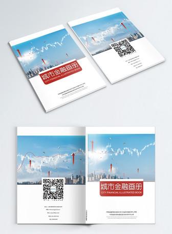 现代简约城市金融画册