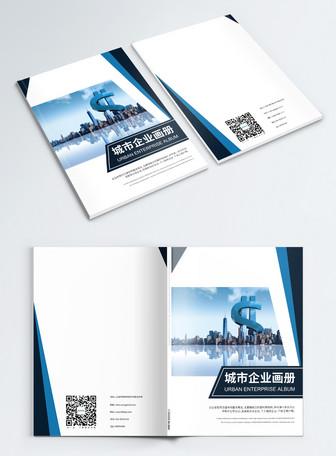 现代城市企业画册封面