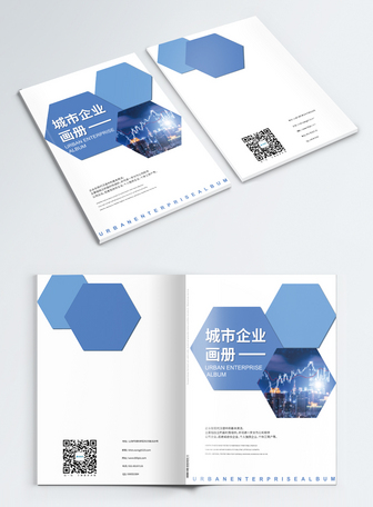 蓝色几何现代城市企业画册封面