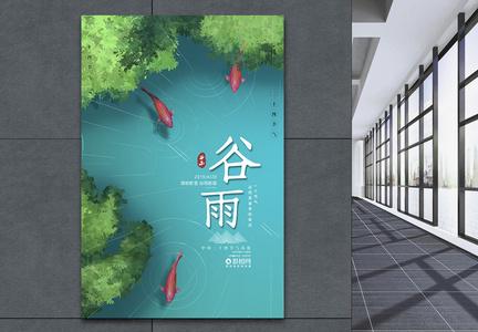 创意插画风传统二十四节气谷雨海报图片