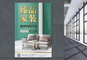 绿色高端家装海报图片