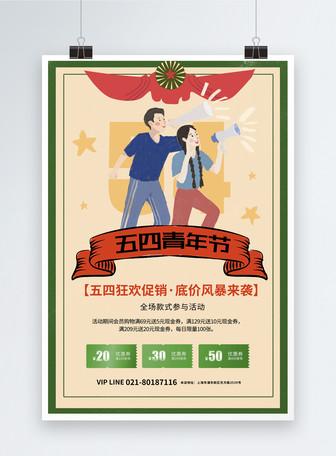 复古风五四青年节海报