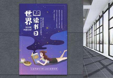 插画风世界读书日海报图片