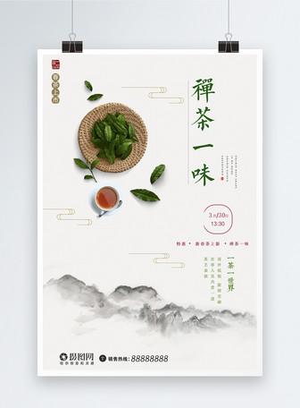 中国风禅茶一味春茶上新海报