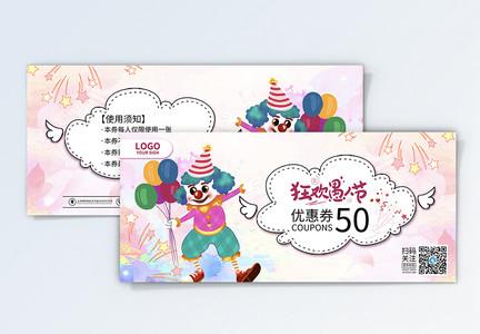 狂欢愚人节卡通优惠券图片