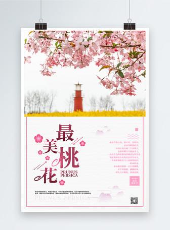 粉色最美桃花海报