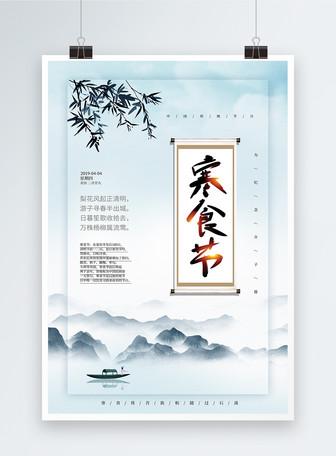 中国风寒食节海报