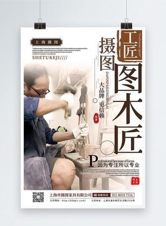 简洁大气木匠宣传海报