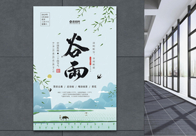 插画风中国传统二十四节气谷雨海报图片