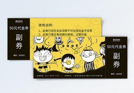 愚人节促销活动优惠券图片