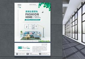 都市高端家私居家装修促销海报图片