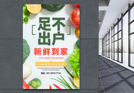足不出户新鲜到家蔬菜海报图片