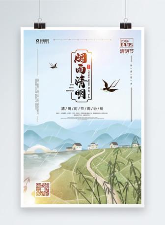 简约中国传统清明节海报