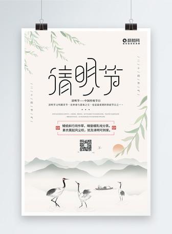 中国传统清明节海报