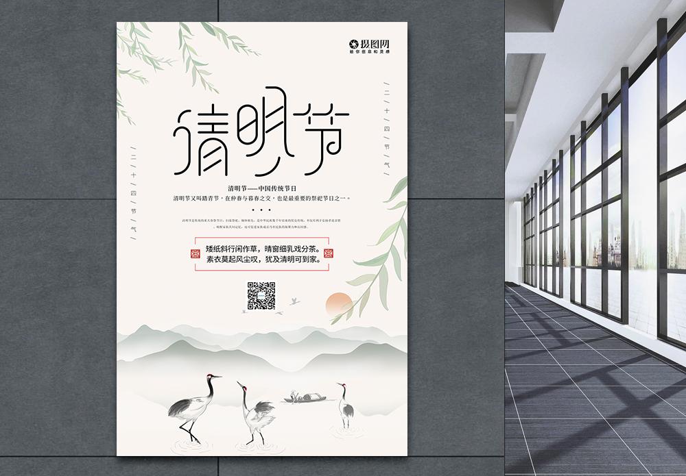 中国传统清明节海报图片