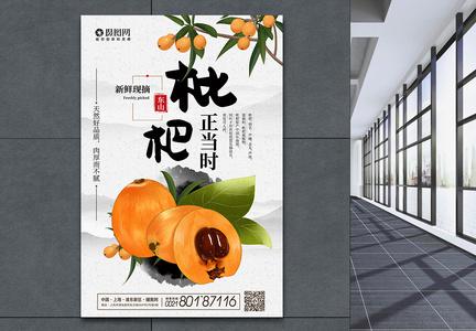 新鲜水果枇杷海报图片