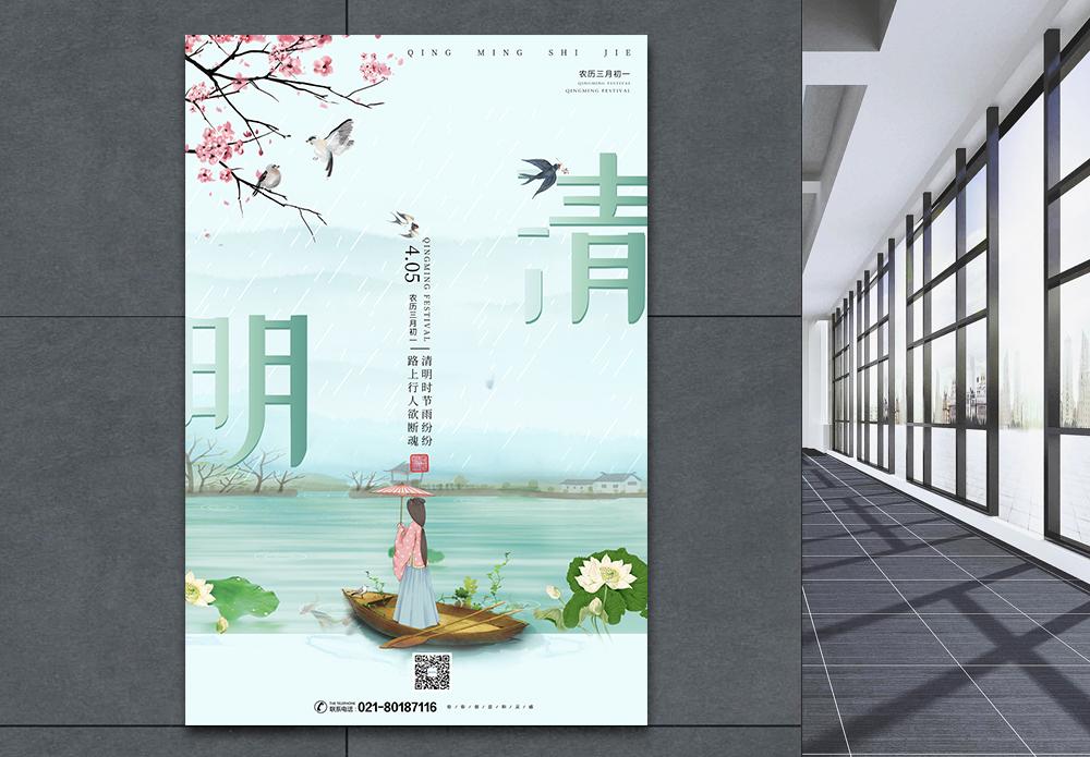 简约传统节日清明节海报图片