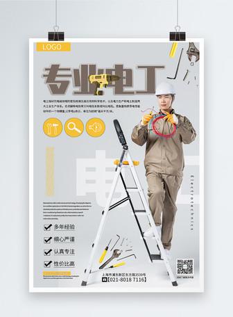 简洁大气专业电工宣传海报